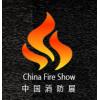 2020中国(福建)国际消防设备技术暨应急救援装备展览会