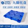 重庆塑料托盘 堆码 叉车托盘 防潮板