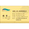 第十四届中国(北京)国际餐饮食材展览会