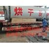 内蒙古大型滚筒木屑烘干机 环保高效刨末沙柳树干燥机设备