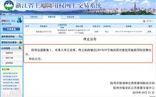 浙江一土地交易被叫停 疑发现吴越国衣锦城城墙