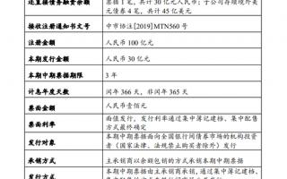 华为境内第二单债券露面 再发30亿元3年期中票