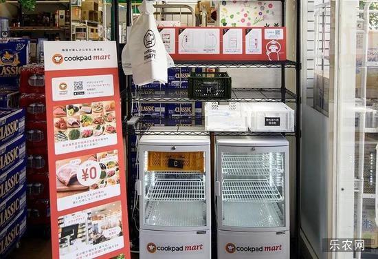 *Cookpad mart在东京正在推广的生鲜自提柜