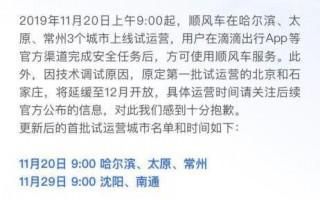 滴滴顺风车20日三城开启试运营 北京上线延期至12月