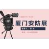 IPSE 2020中国.福建 国际社会公共安全产品博览会