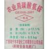 碳酸氢铵 碳铵 广西 农业级