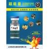 家禽常用的注射方法及疫苗注射应注意什么
