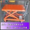500kg脚踏式升降平台车,设备制造装卸作业用