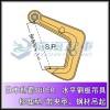 HHC3G世霸水平钢板吊具,头部滚轮式避免钢丝绳的损伤