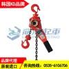 LB-90A手扳葫芦6T*3m 韩国KD手扳葫芦品牌代理