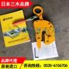 1吨FL-V型无伤钢板钳 日本NETSUREN无刮痕起重钳