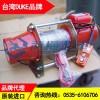 250kg台湾DUKE迷你卷扬机 380V电动卷扬机