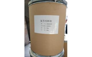 氨苄青霉素钠厂家全国直销 大量库存