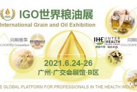 2021第15届全国粮油展览会
